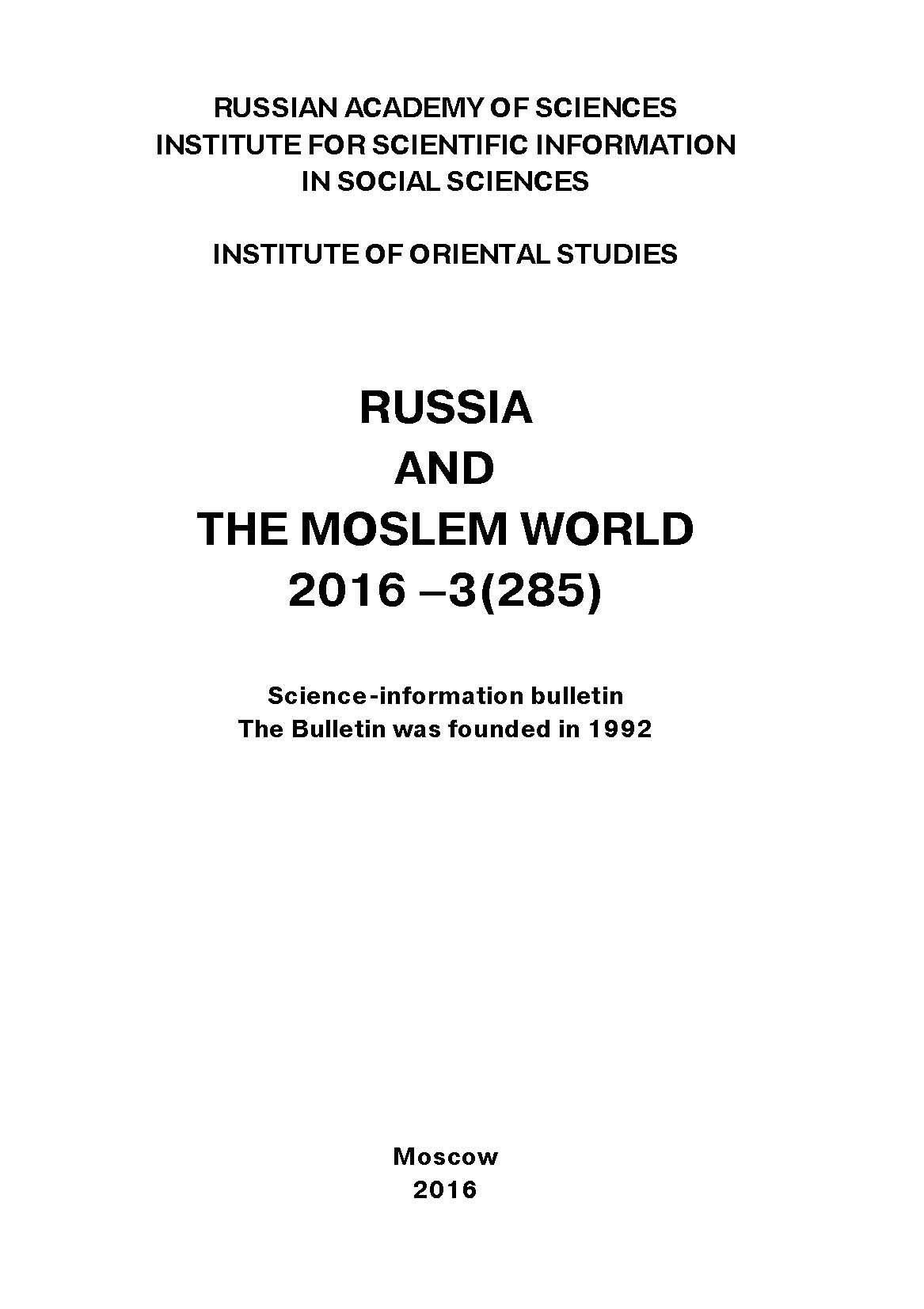 Сборник статей Russia and the Moslem World № 03 / 2016 сборник статей russia and the moslem world 05 2016