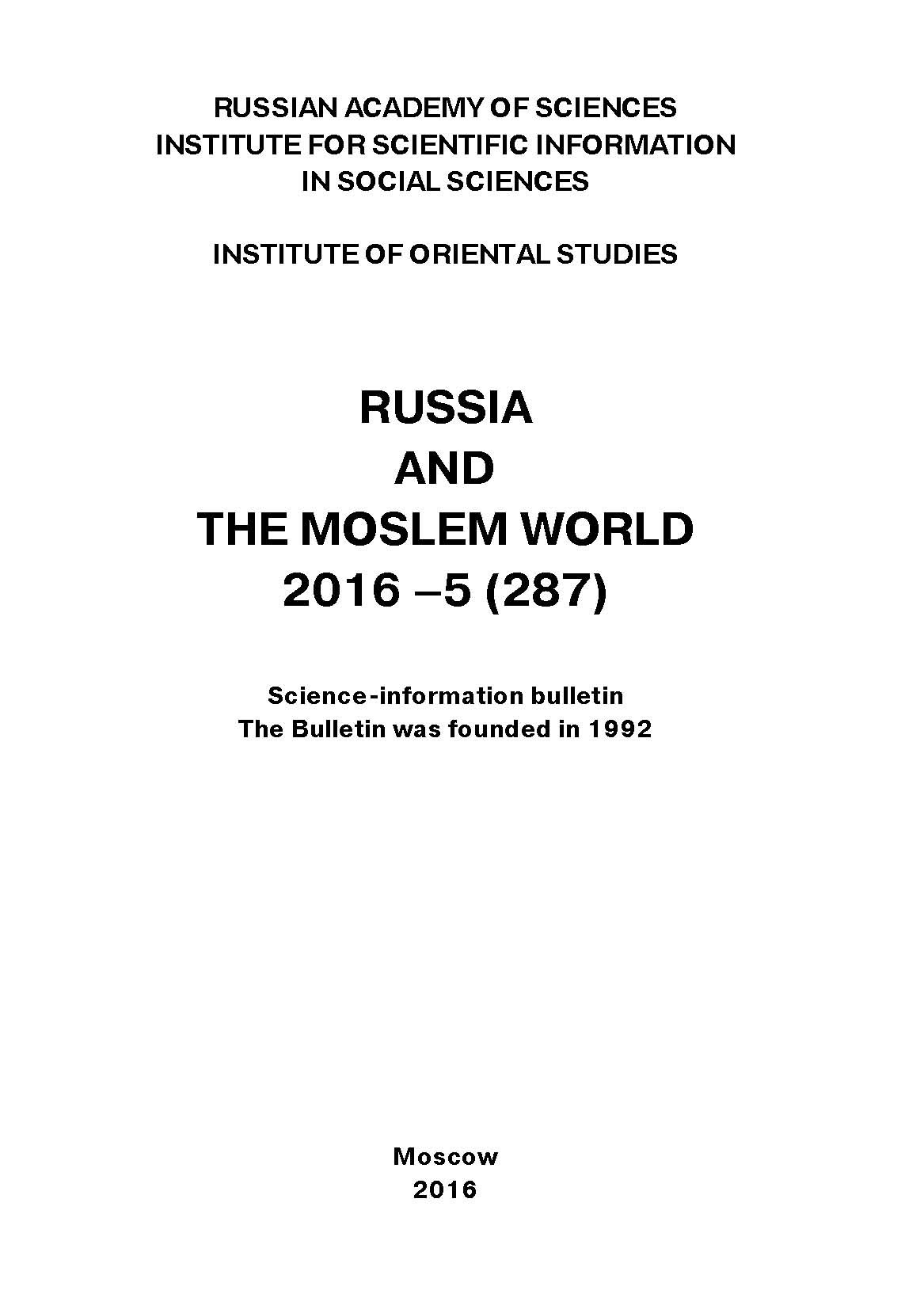 Сборник статей Russia and the Moslem World № 05 / 2016 сборник статей russia and the moslem world 05 2016