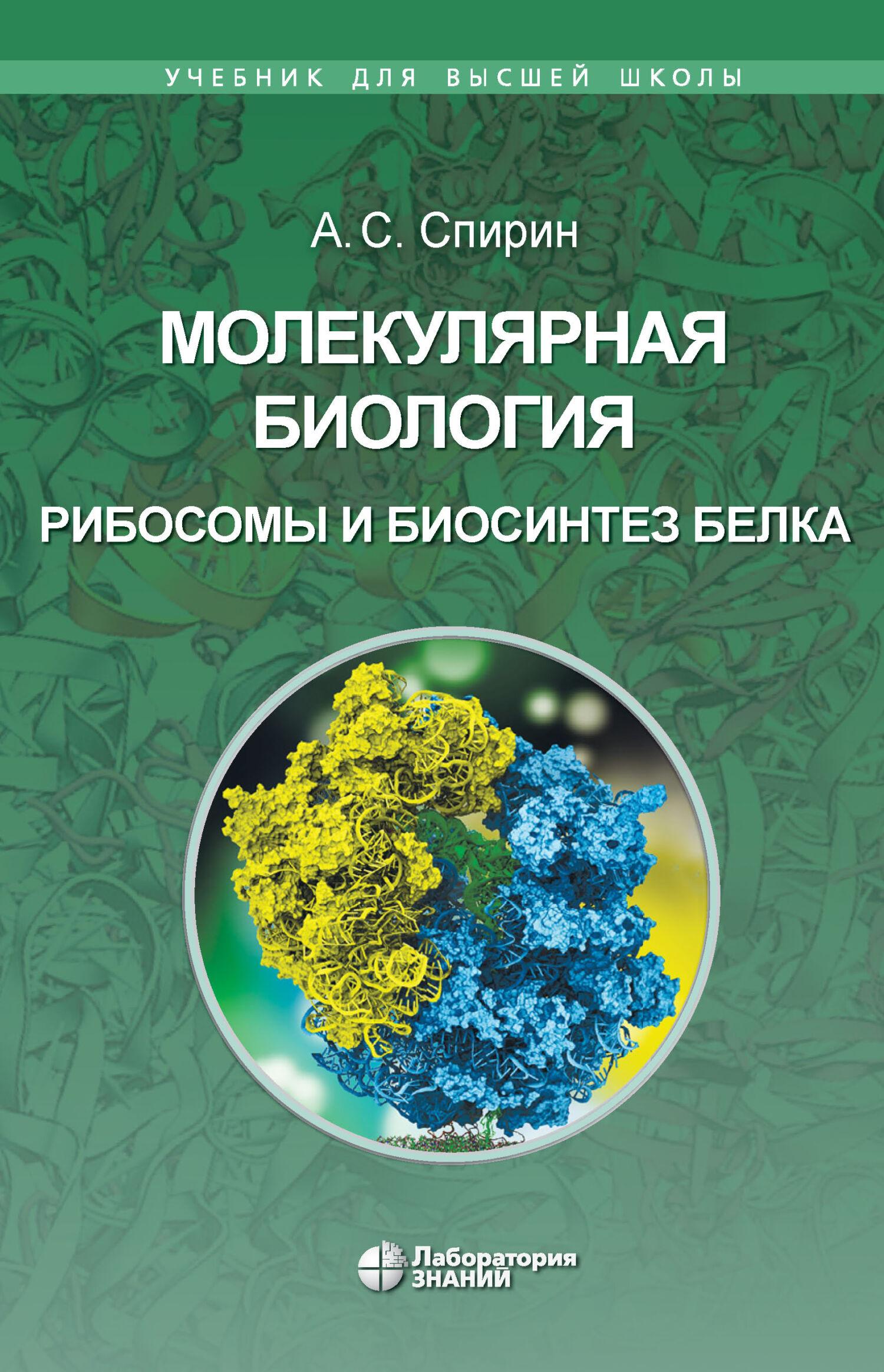 цена на А. С. Спирин Молекулярная биология. Рибосомы и биосинтез белка