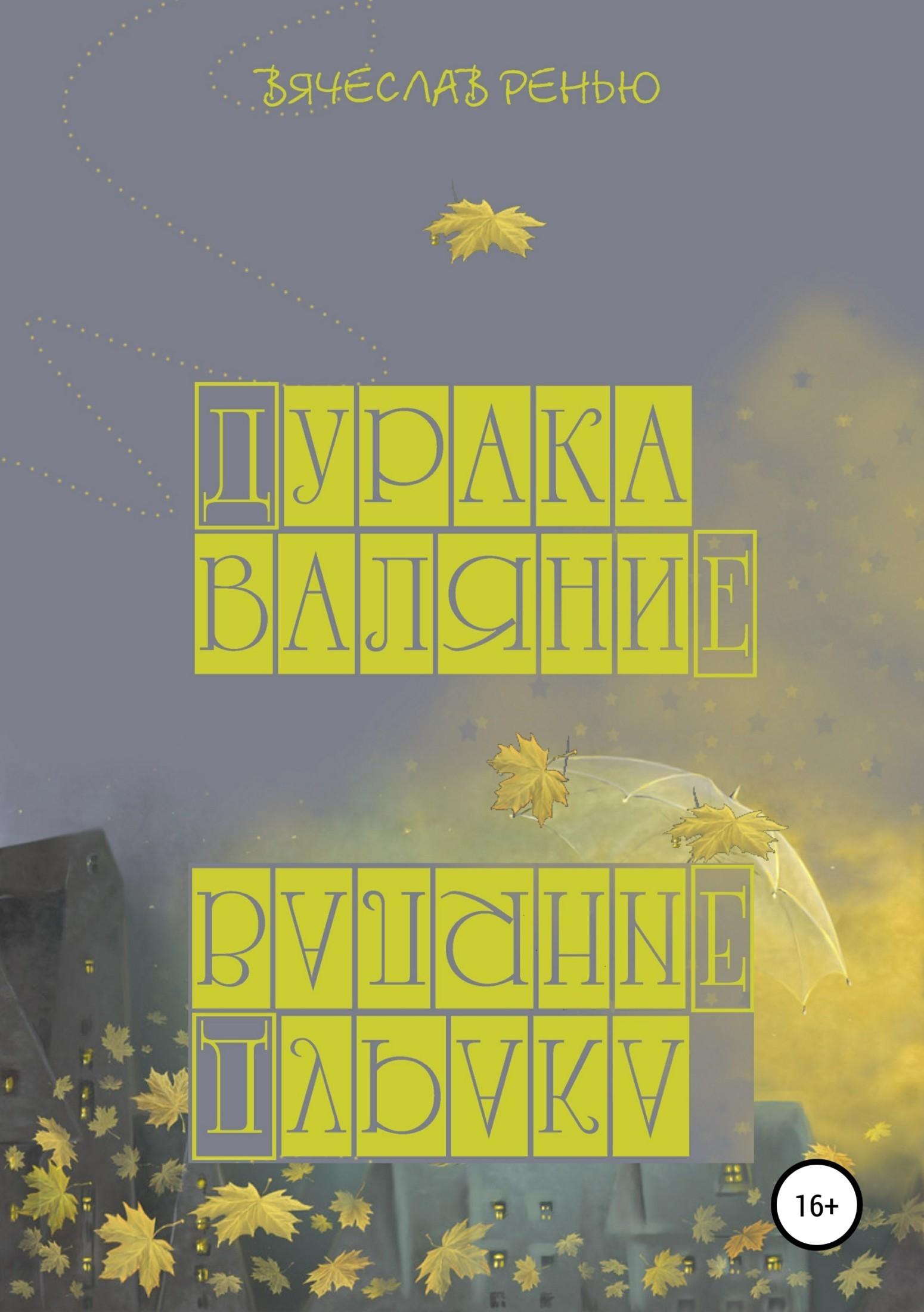 Вячеслав Михайлович Ренью Дурака валяние маска ренью