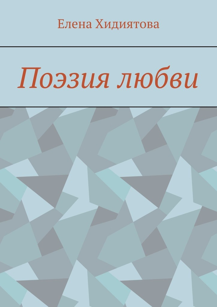 Елена Булатовна Хидиятова Поэзия любви антипенко эдуард сафронович строки поэзии