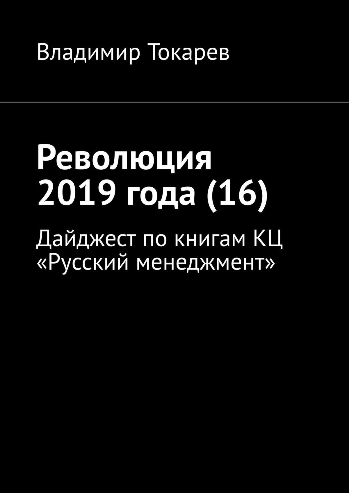 Революция 2019года (16). Дайджест покнигам КЦ «Русский менеджмент»
