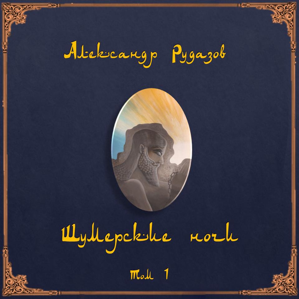 Александр Рудазов Шумерские ночи (сборник)