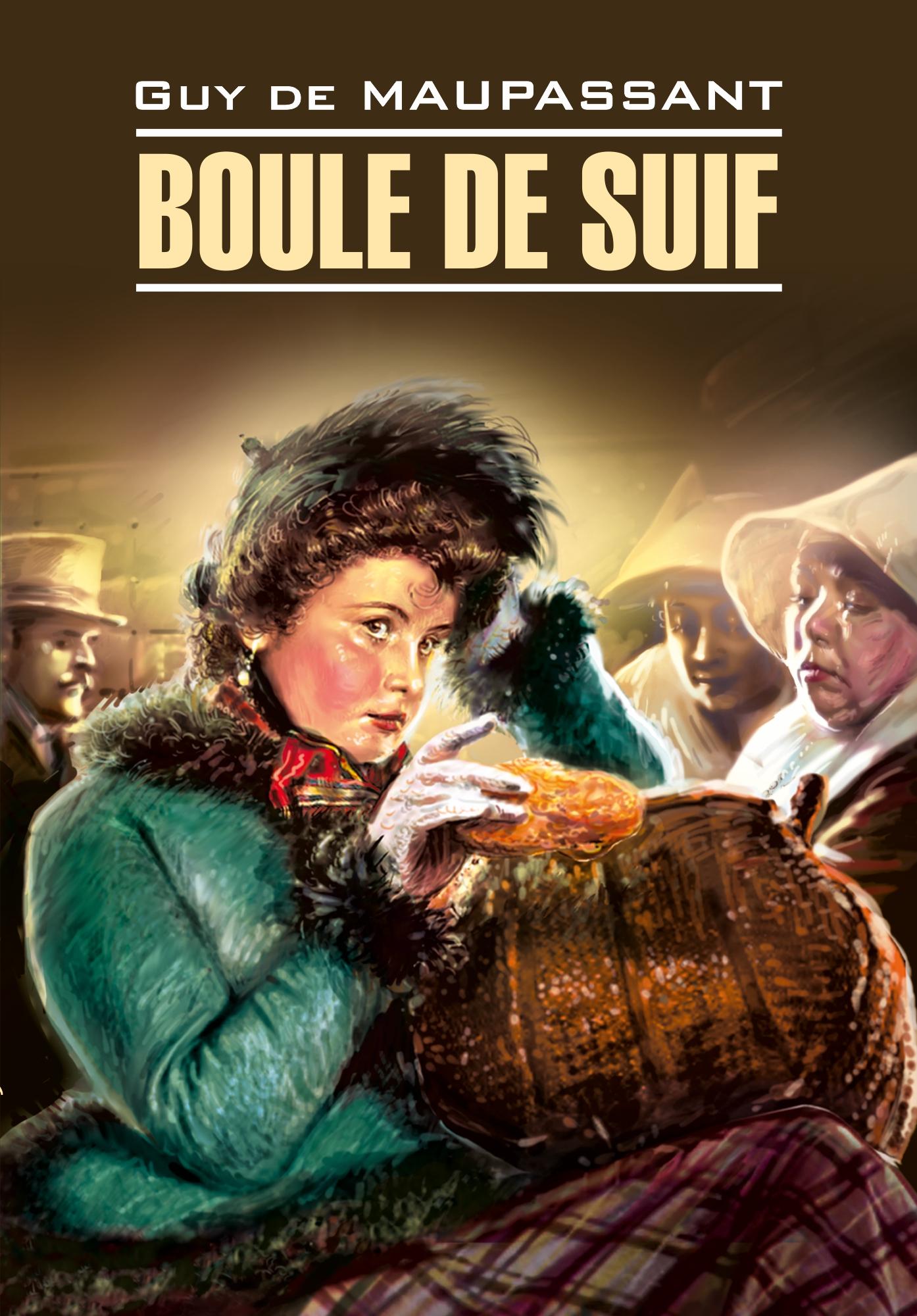 Ги де Мопассан Boule de Suif / Пышка. Книга для чтения на французском языке ги де мопассан boule de suif
