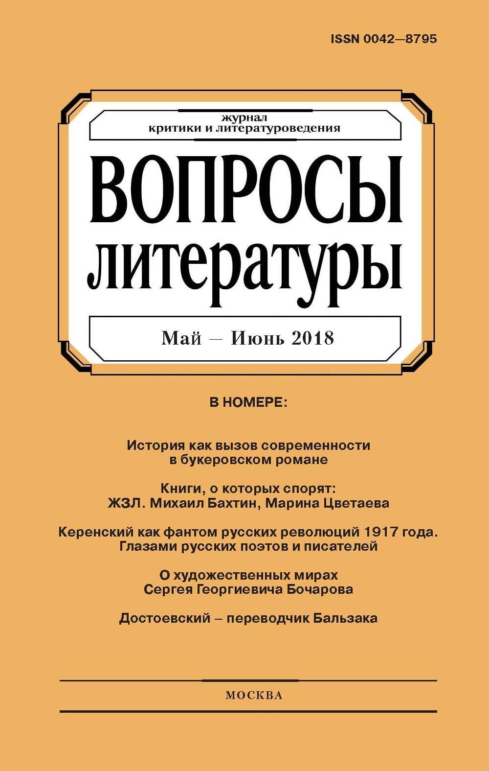 Отсутствует Вопросы литературы № 3 Май – Июнь 2018 журнал вопросы литературы 4 2017