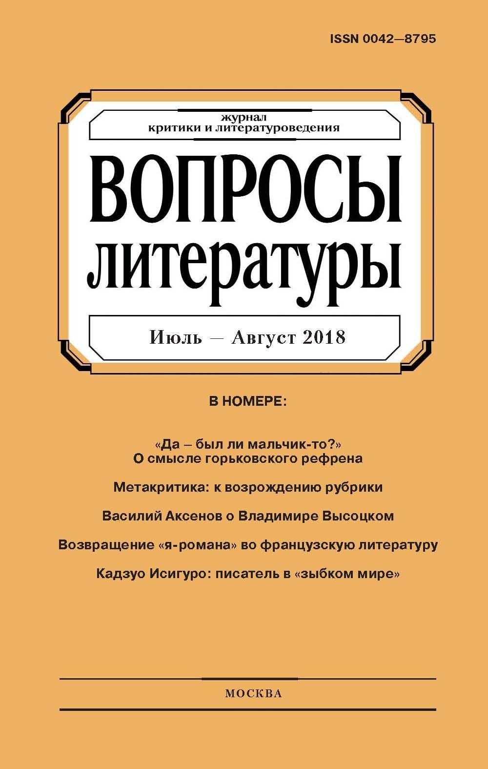 Отсутствует Вопросы литературы № 4 Июль – Август 2018 журнал вопросы литературы 4 2017