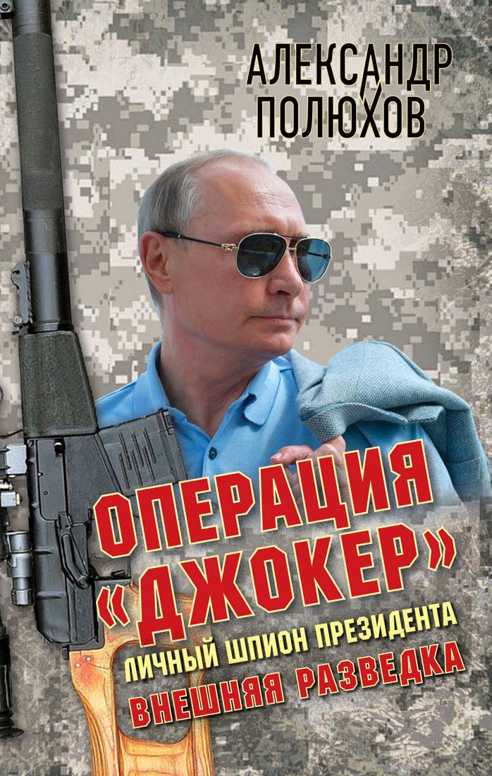 Александр Полюхов Операция «Джокер». Личный шпион Президента