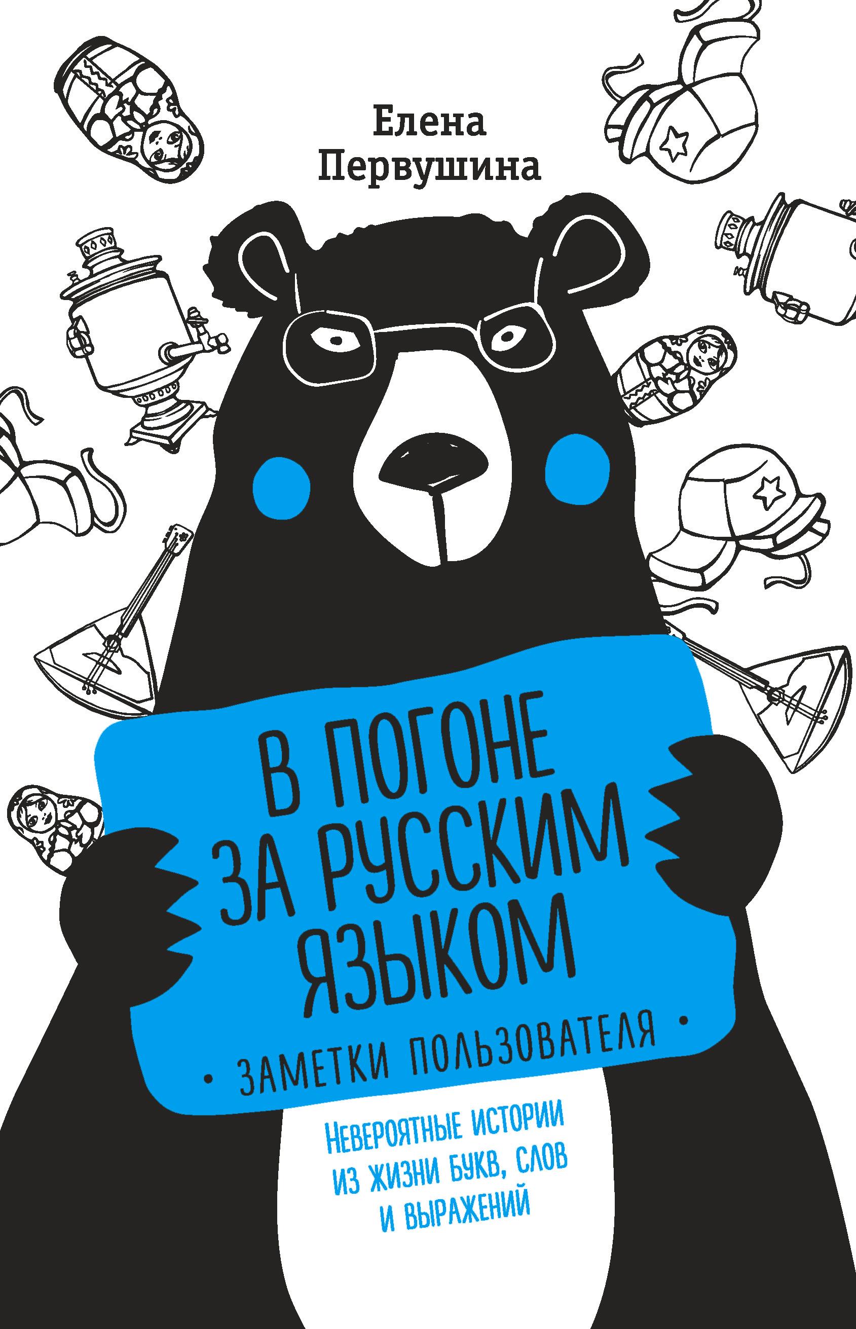 Елена Первушина В погоне за русским языком: заметки пользователя. Невероятные истории из жизни букв, слов и выражений