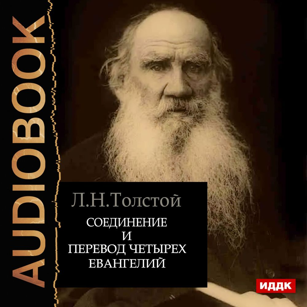 Лев Толстой Соединение и перевод четырех Евангелий толстой лев николаевич детям
