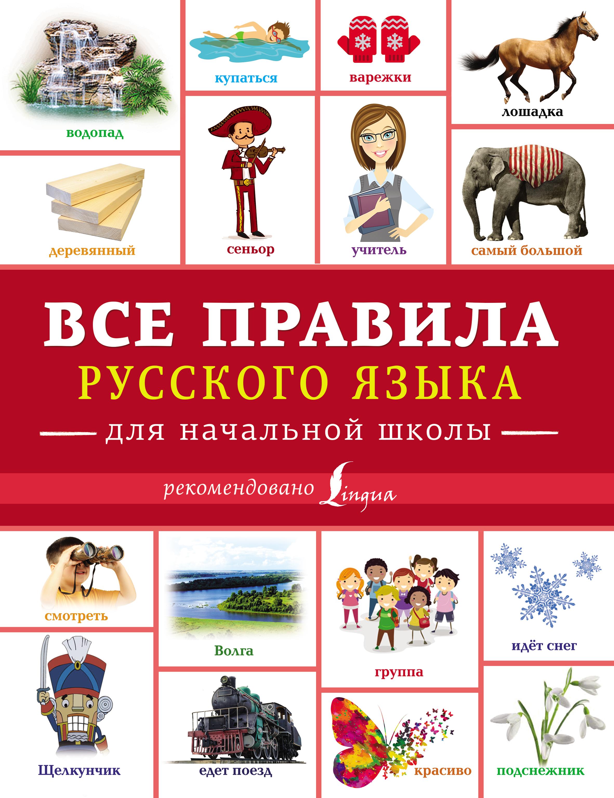 Ф. С. Алексеев Все правила русского языка для начальной школы ребенок в начальной школе проблемы и перспективы