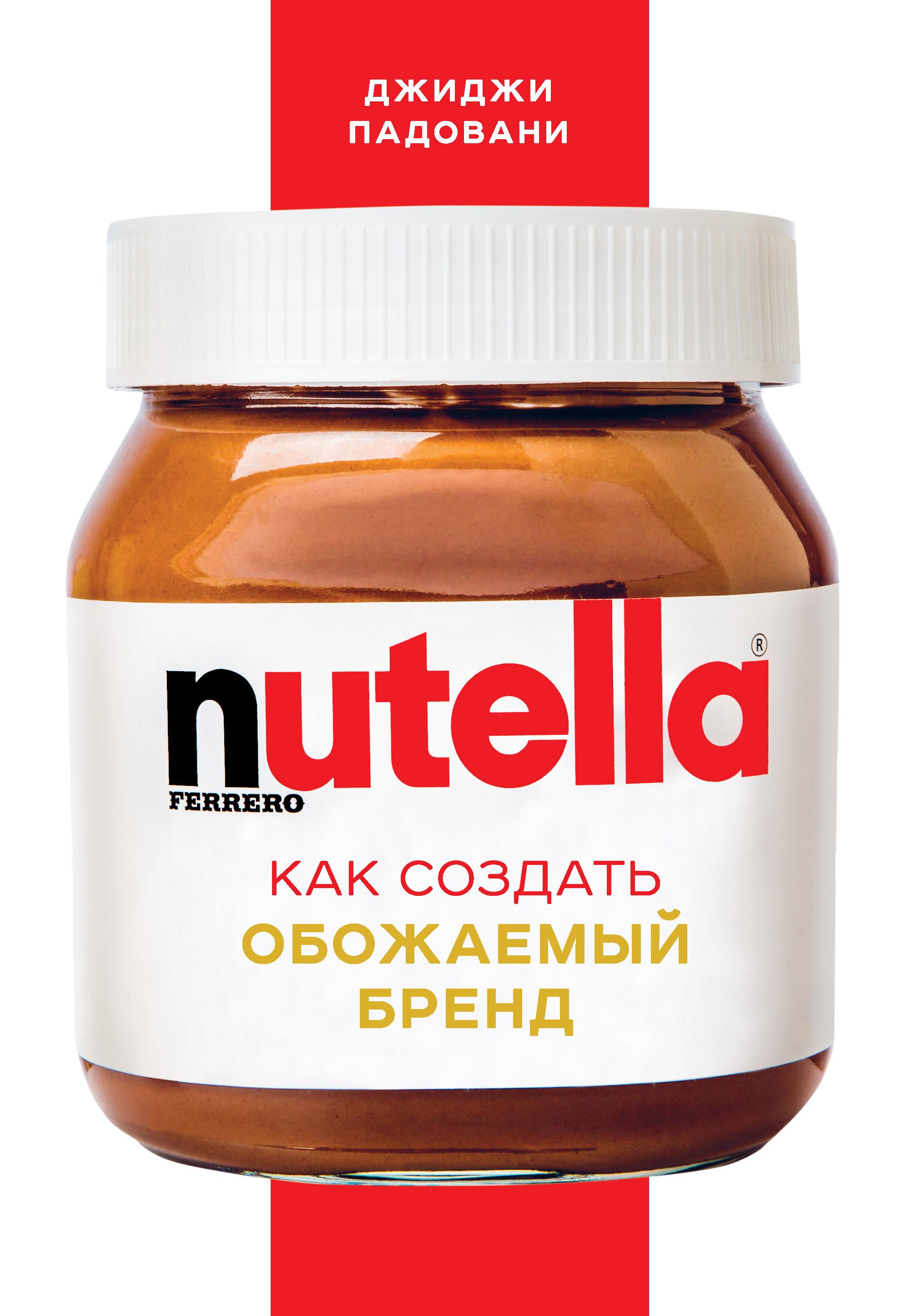 Обложка книги Nutella. Как создать обожаемый бренд