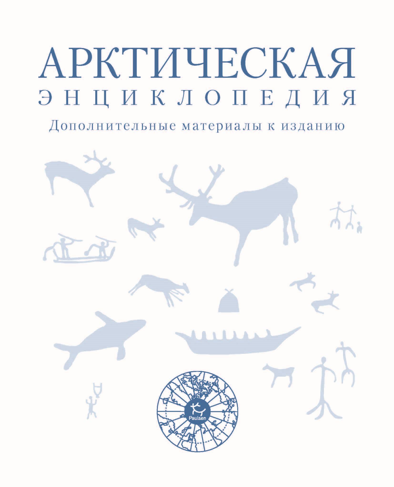 Коллектив авторов Арктическая энциклопедия. Дополнительные материалы к изданию