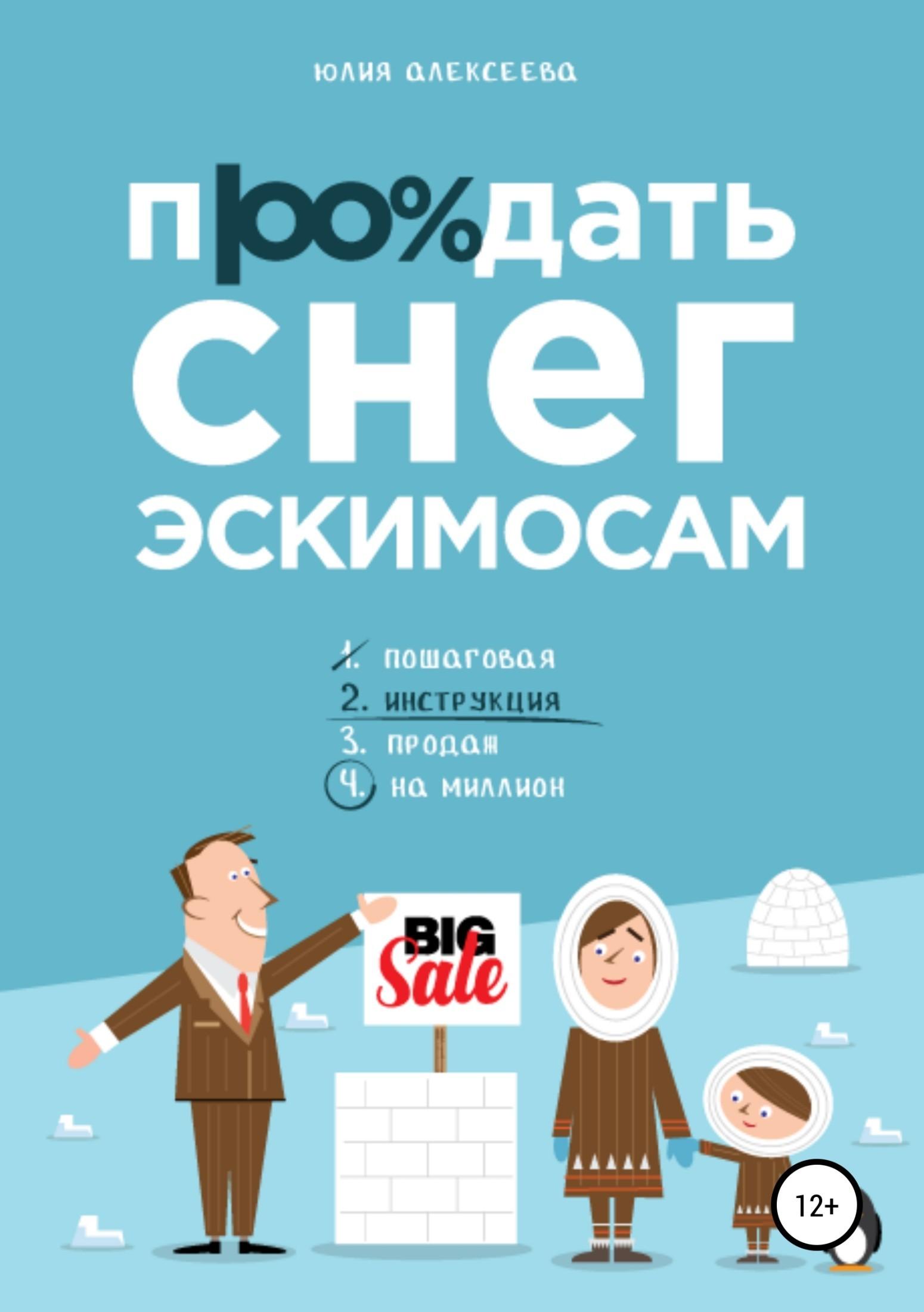 Юлия Владимировна Алексеева Продать снег эскимосам цены онлайн