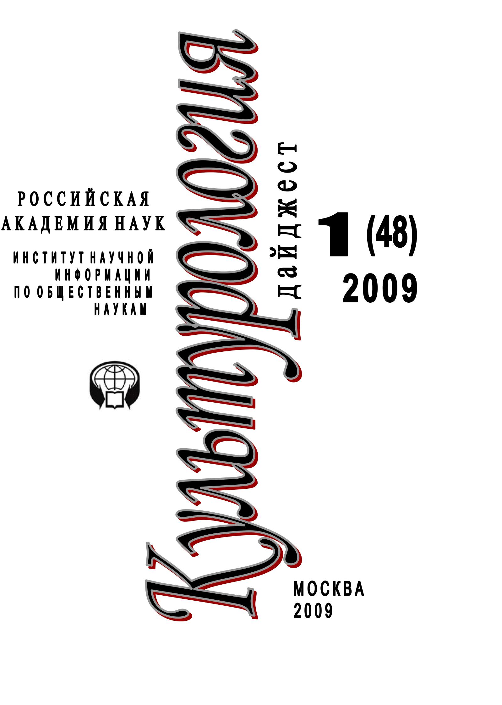 Ирина Галинская Культурология: Дайджест №1 / 2009 философия и культура 1 2008