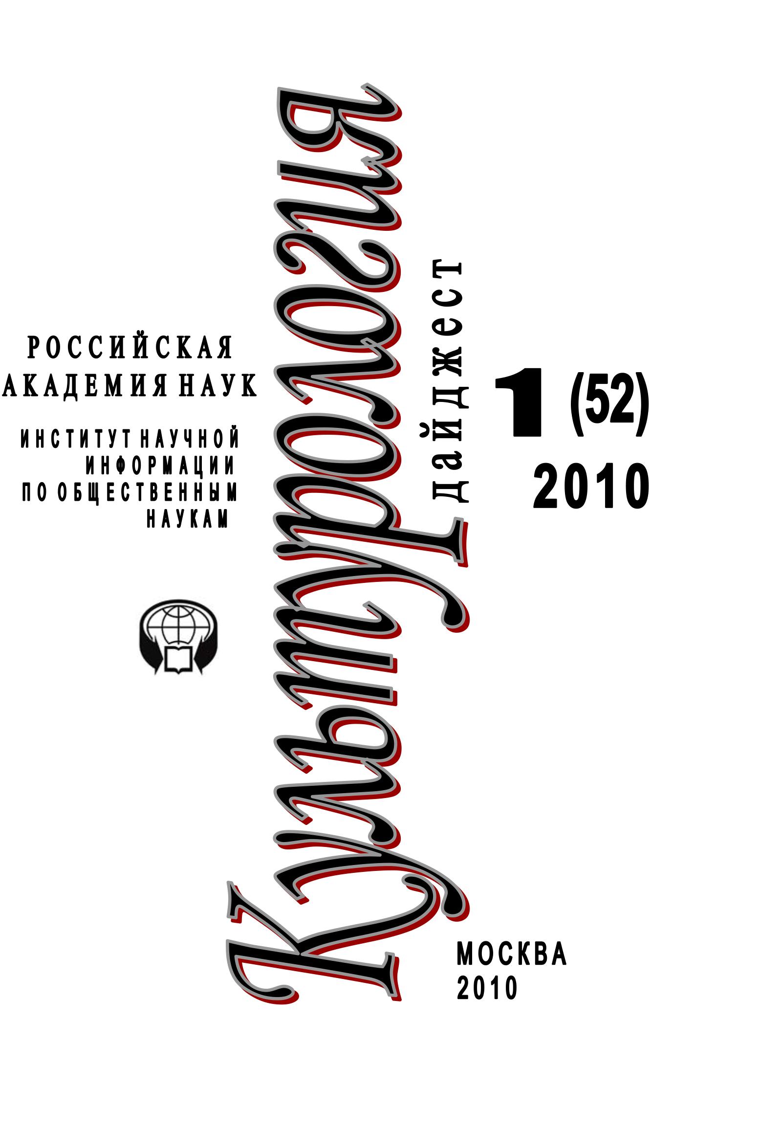 Ирина Галинская Культурология: Дайджест №1 / 2010