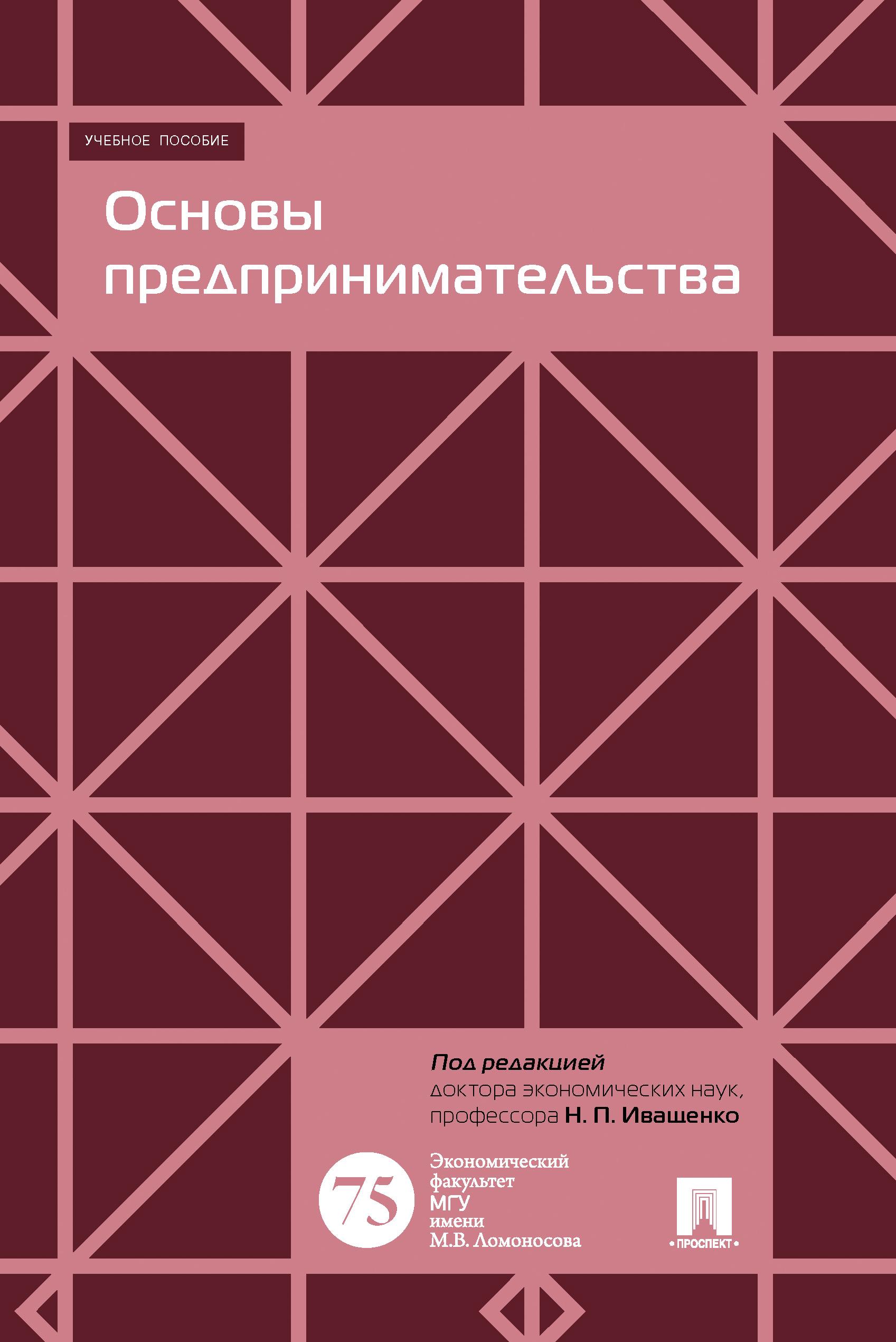 Коллектив авторов Основы предпринимательства рубин ю основы предпринимательства учебник