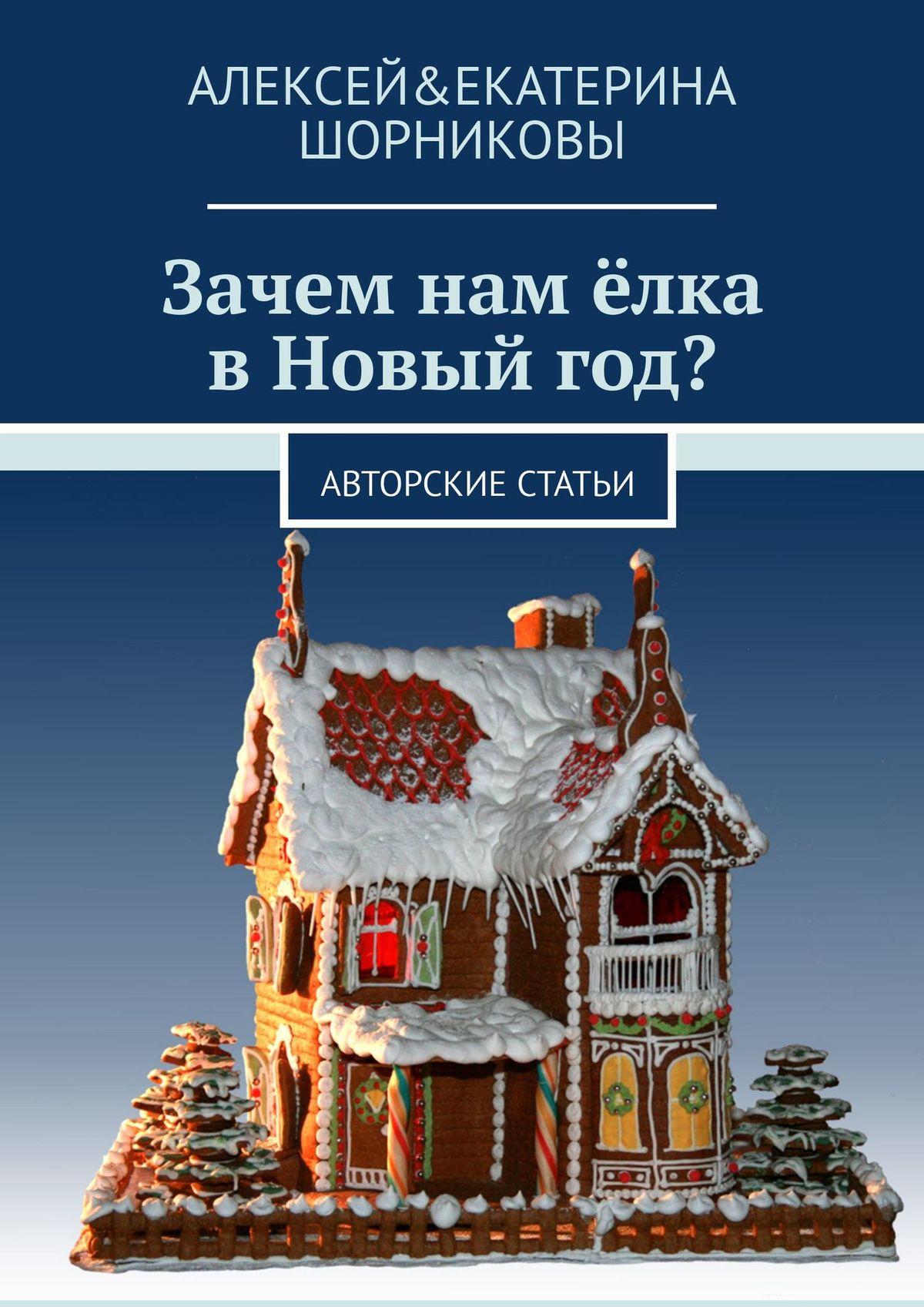 Алексей&Екатерина Шорниковы Зачем намёлка вНовыйгод? Авторские статьи