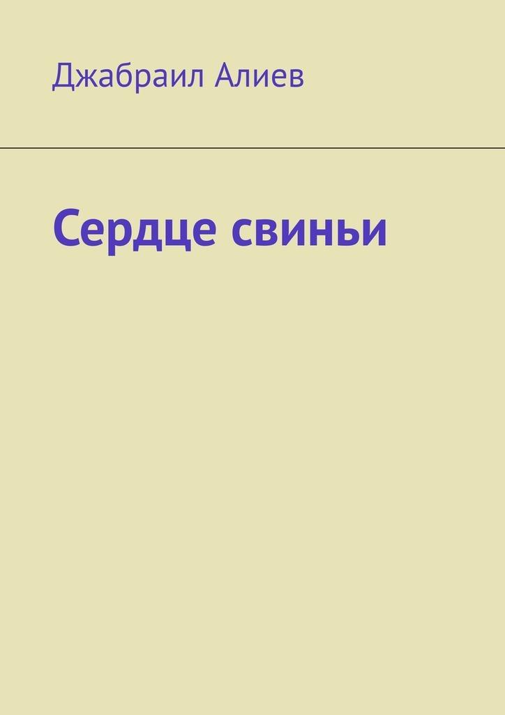 Джабраил Алиев Сердце свиньи теплый м остров сердце повесть