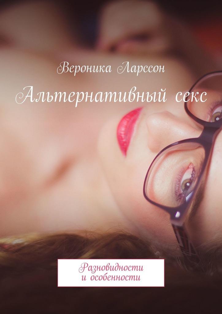 Вероника Ларссон Альтернативныйсекс. Разновидности иособенности цена
