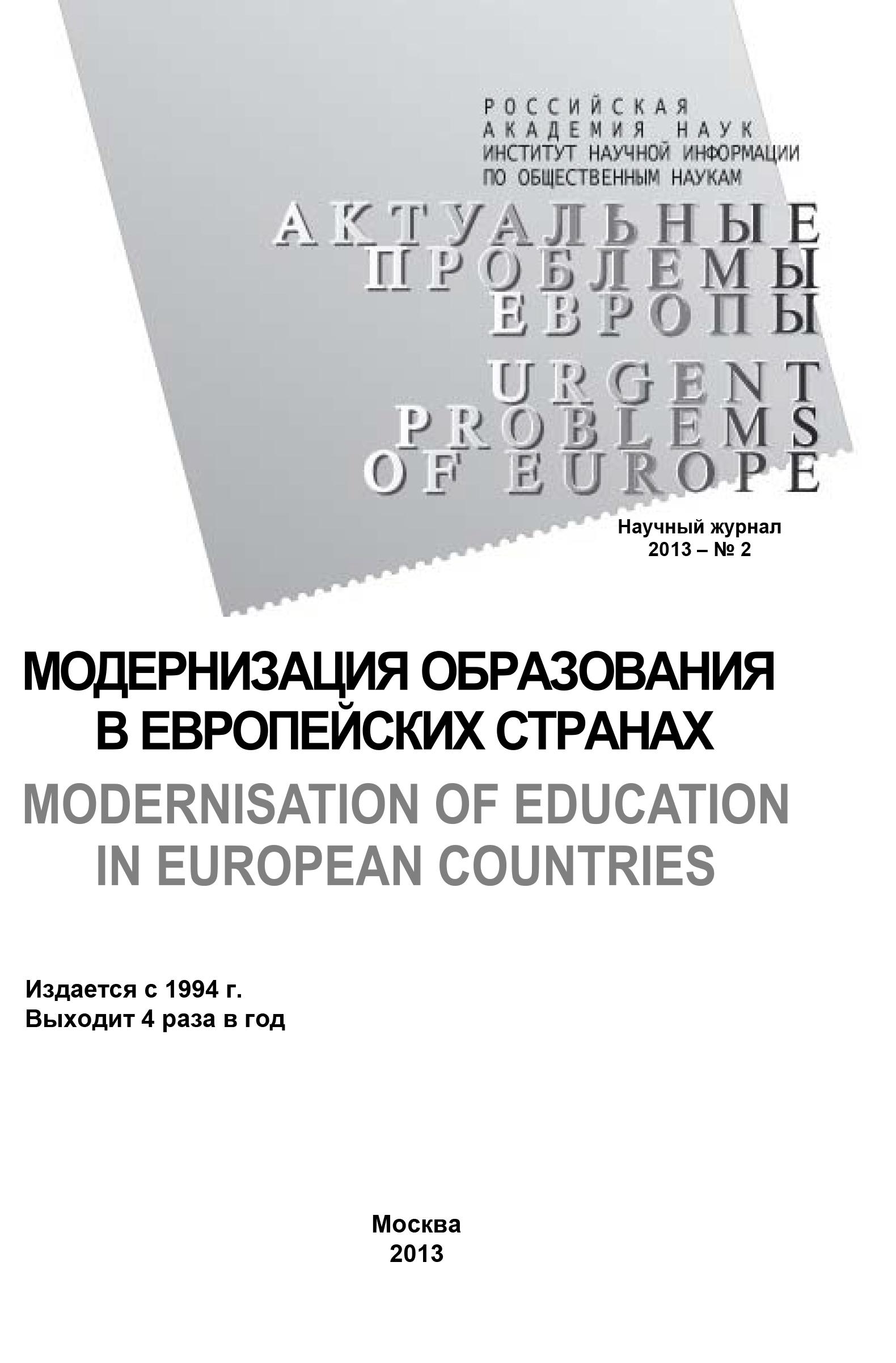 Коллектив авторов Актуальные проблемы Европы №2 / 2013