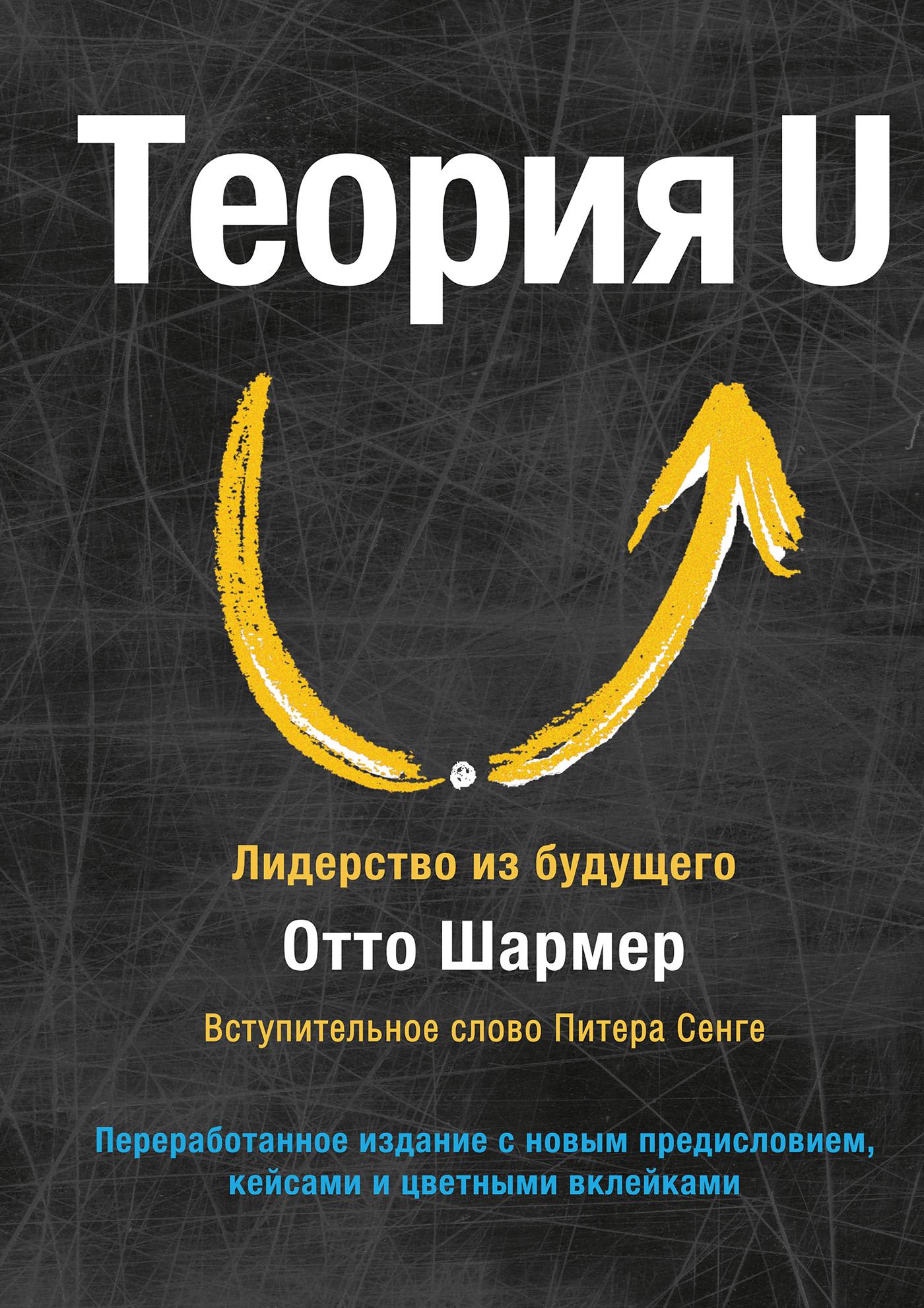 Обложка книги Теория U. Лидерство из будущего