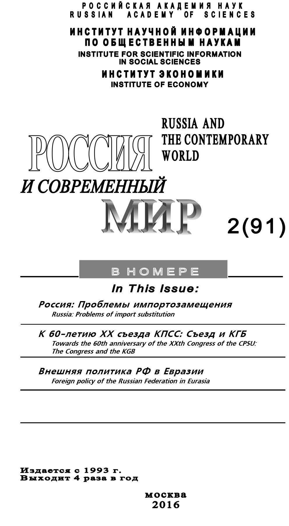 Юрий Игрицкий Россия и современный мир №2 / 2016