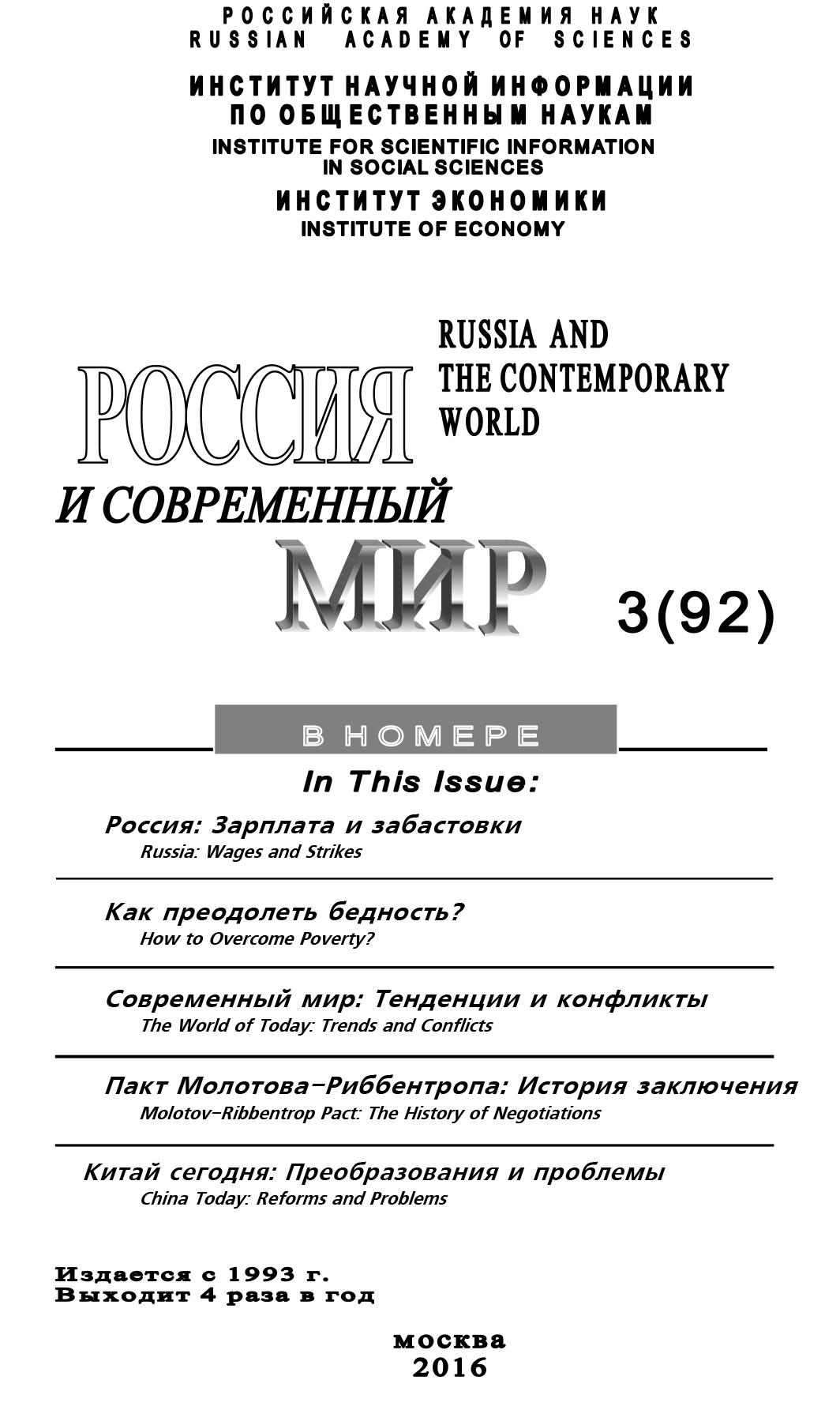 Юрий Игрицкий Россия и современный мир №3 / 2016