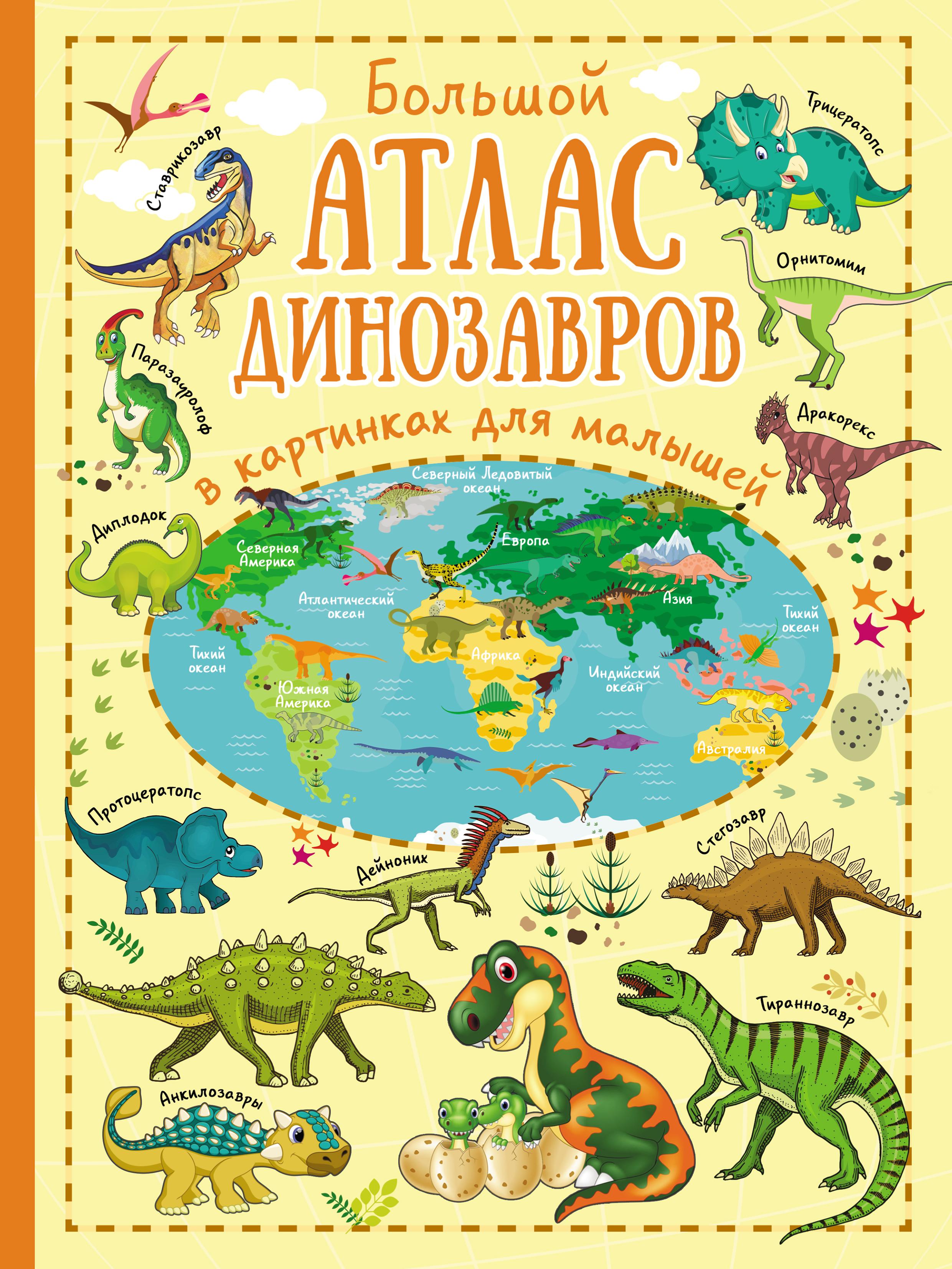Фото - Ольга Лашкевич Большой атлас динозавров в картинках для малышей дэвидсон сузанна большой атлас динозавров