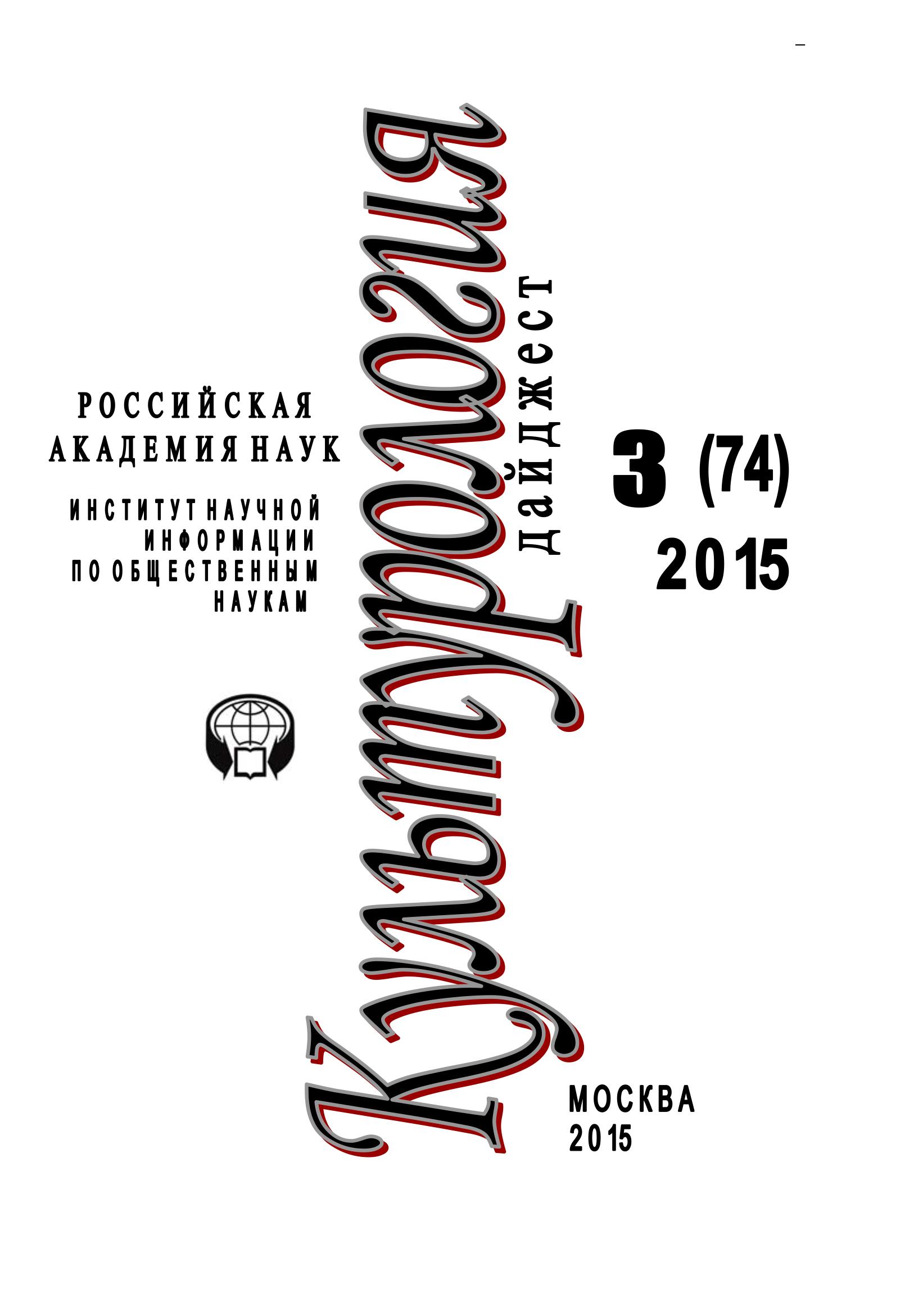 Ирина Галинская Культурология. Дайджест №3 / 2015 ирина галинская культурология дайджест 1 2015