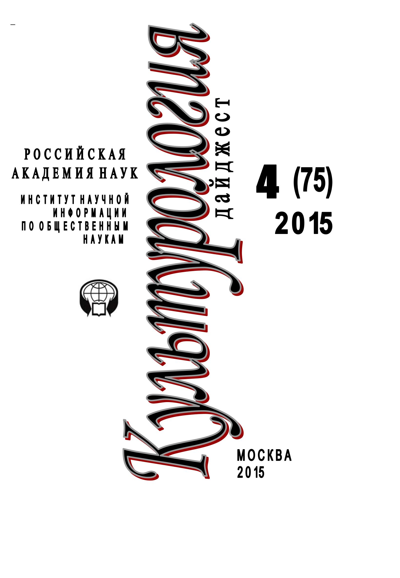 Ирина Галинская Культурология. Дайджест №4 / 2015 ирина галинская культурология дайджест 1 2015