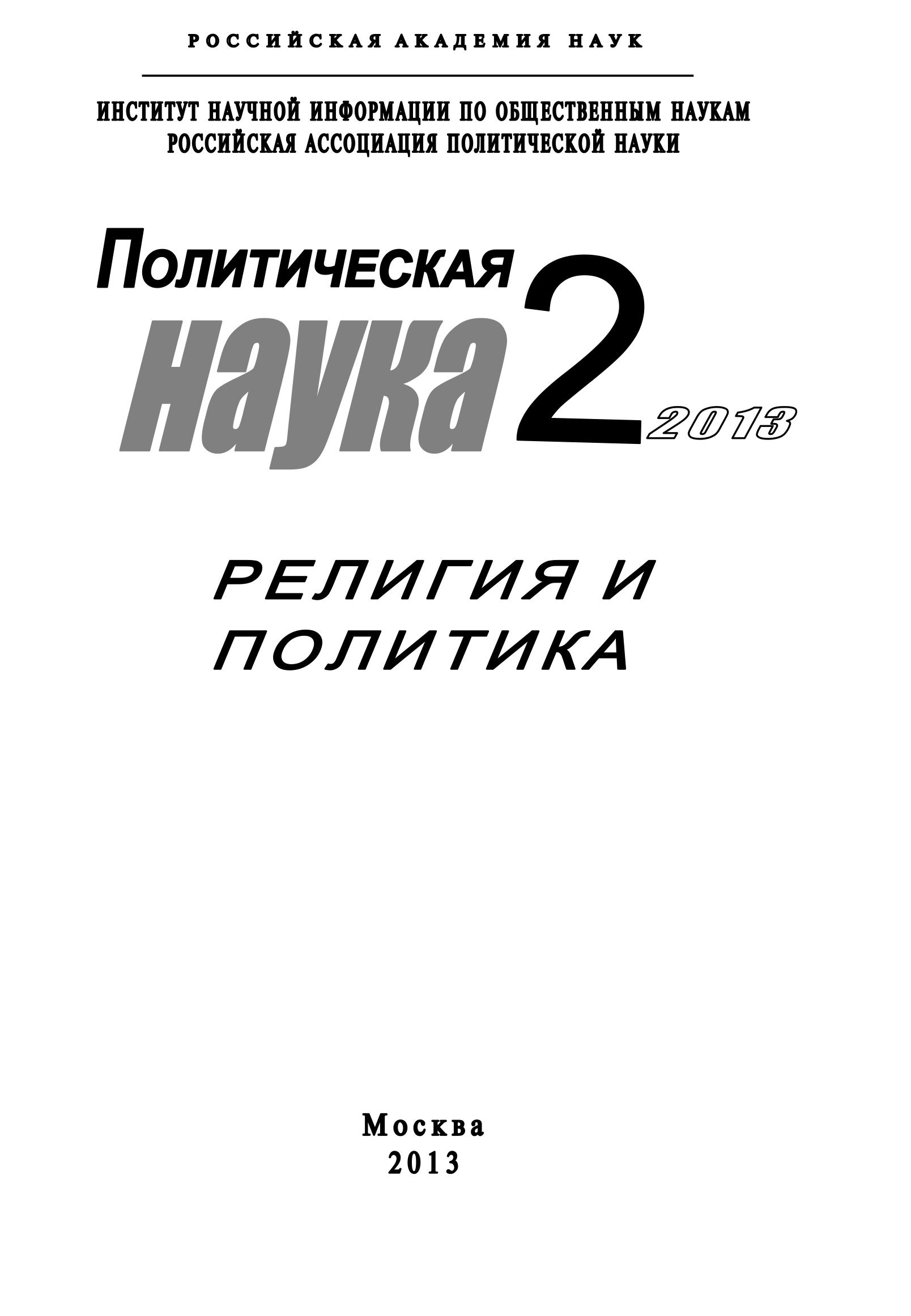 Коллектив авторов Политическая наука №2 / 2013. Религия и политика