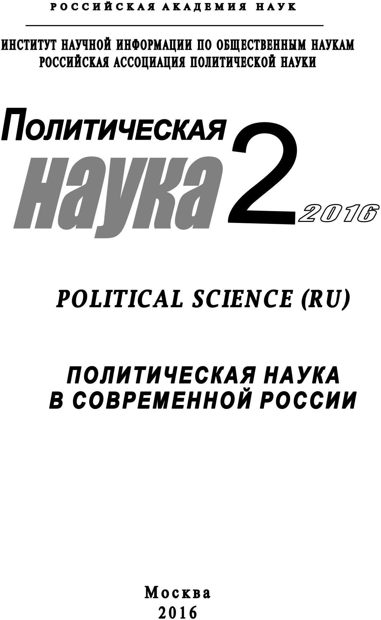 Коллектив авторов Политическая наука №2 / 2016. Политическая наука в современной России