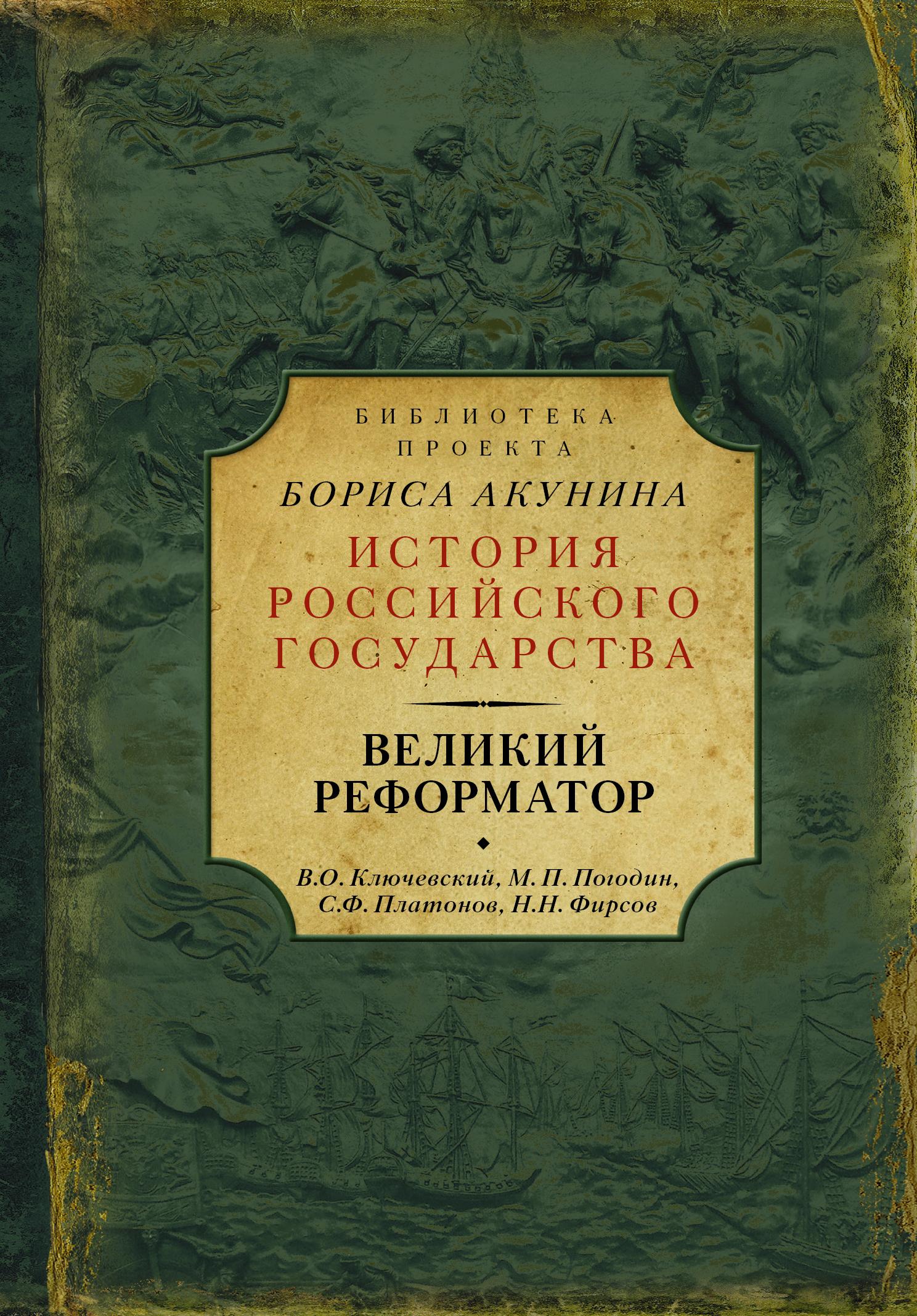 Василий Осипович Ключевский Великий реформатор (сборник)