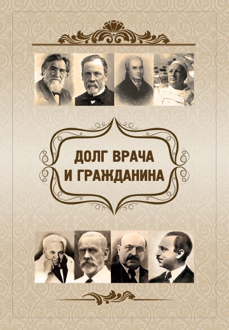 О. Ф. Киселева Долг врача и гражданина