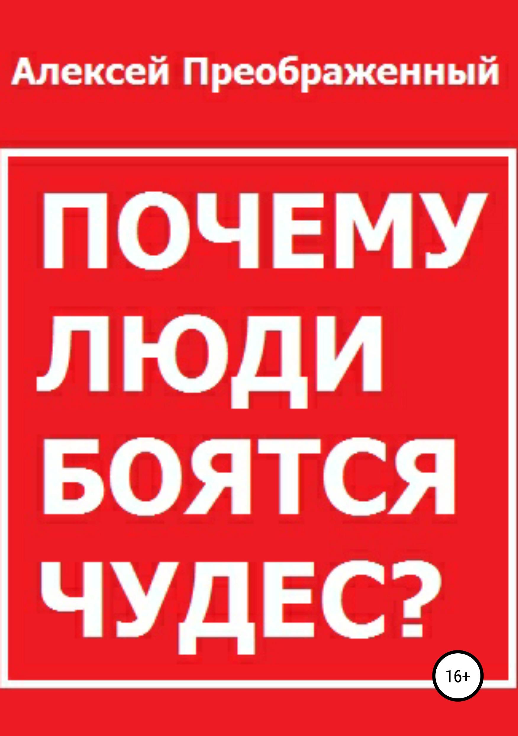 Алексей Преображенный Почему люди боятся чудес? цена