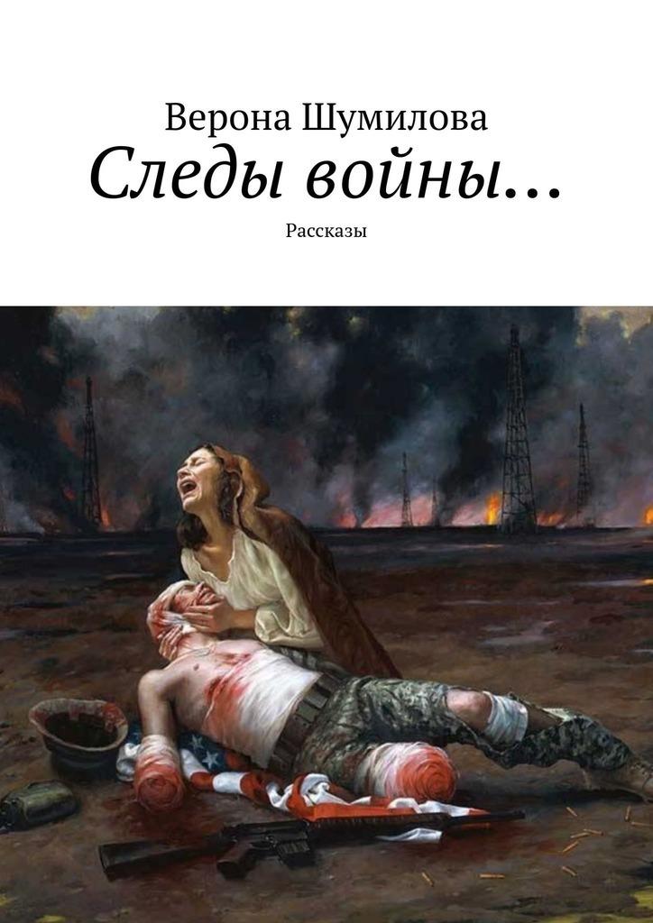 Верона Шумилова Следы войны… Рассказы чтобы помнили герострата
