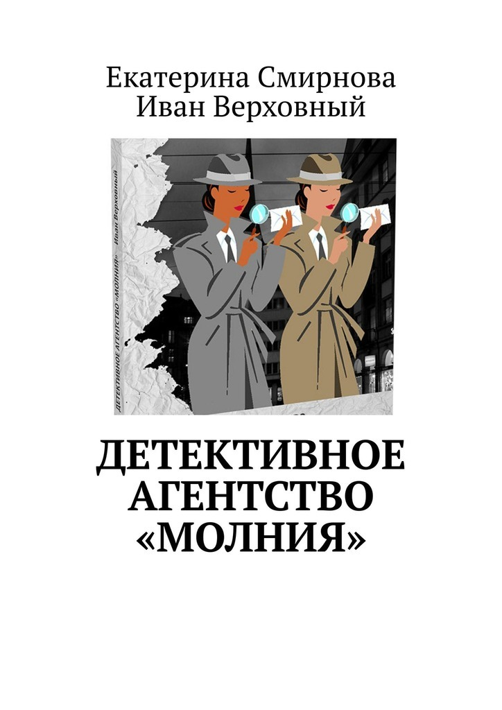 Екатерина Смирнова Детективное агентство «Молния»