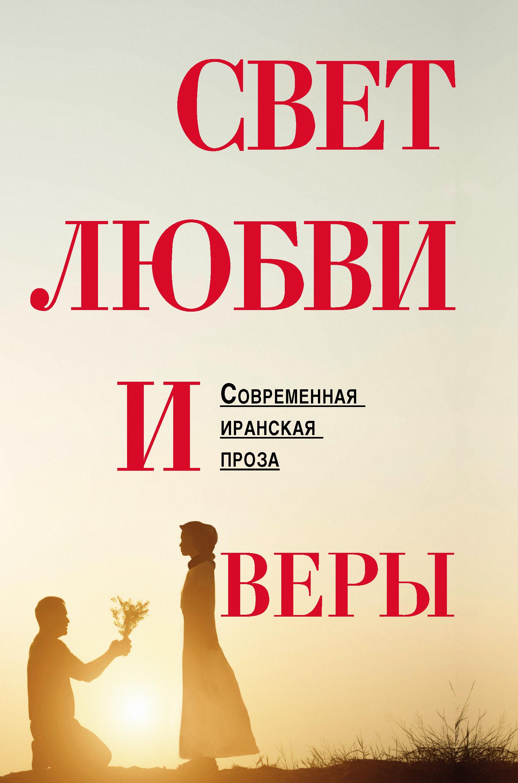 Коллектив авторов Свет любви и веры (сборник) шоджаи сейед мехди демократия и демогрязие