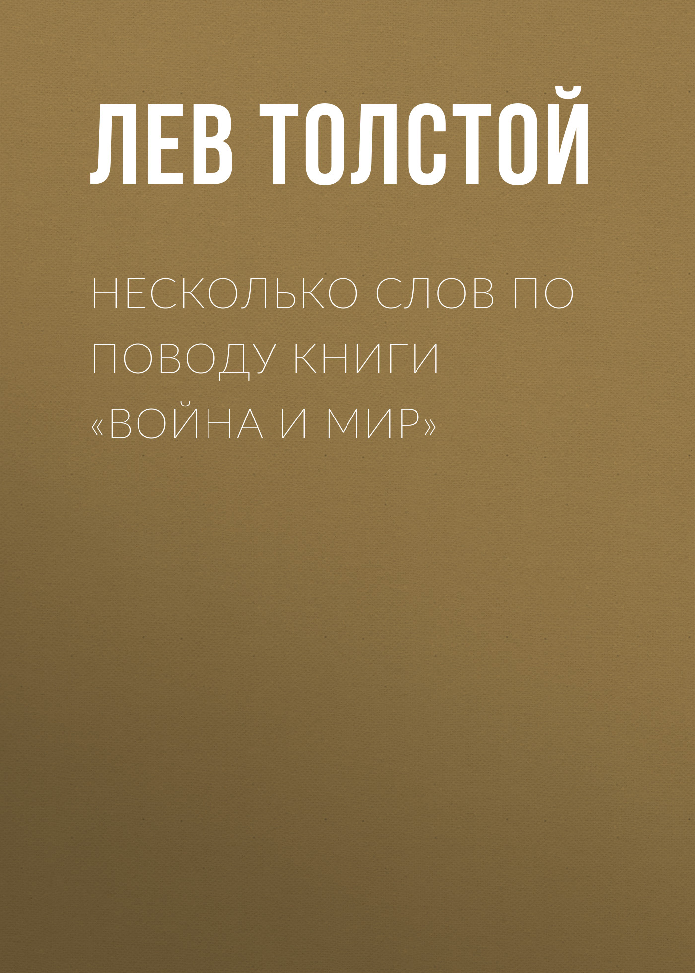 Несколько слов по поводу книги «Война и мир»