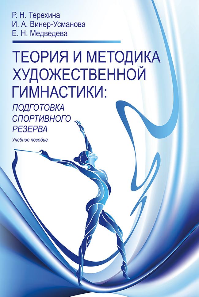 Фото - Е. Н. Медведева Теория и методика художественной гимнастики. Подготовка спортивного резерва и н сухих структура и смысл теория литературы для всех