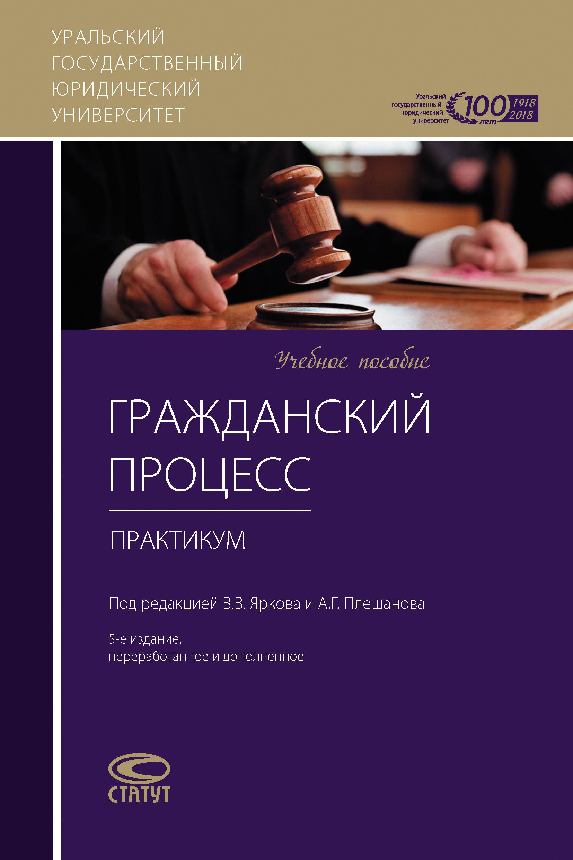 Коллектив авторов Гражданский процесс. Практикум коллектив авторов коммерческое право практикум