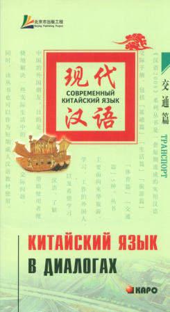 Лю Юаньмань Китайский язык в диалогах. Транспорт