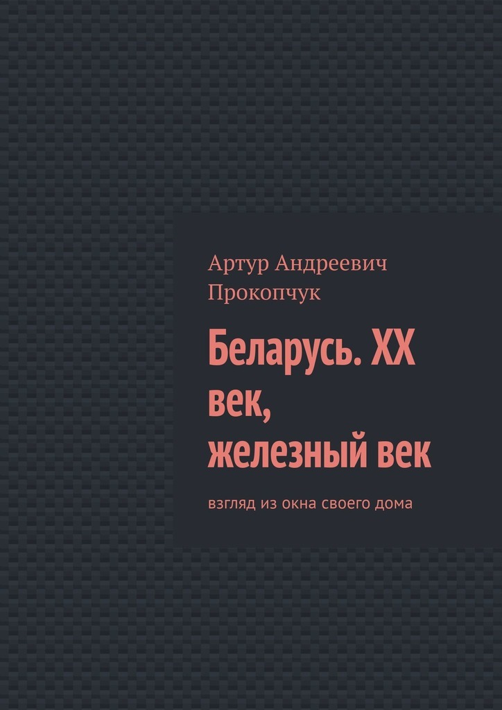 Артур Андреевич Прокопчук Беларусь. XX век, железный век. Взгляд из окна своего дома bozlun men sports watches weather altitude pressure temperature digital wristwatches compass waterproof relogio masculino mg03