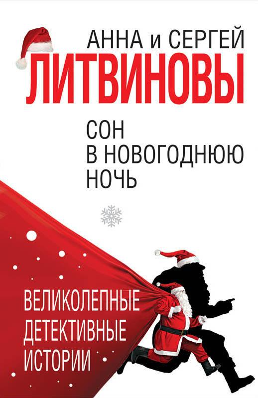 Анна и Сергей Литвиновы Сон в новогоднюю ночь (сборник) анна и сергей литвиновы все мужчины любят это сборник