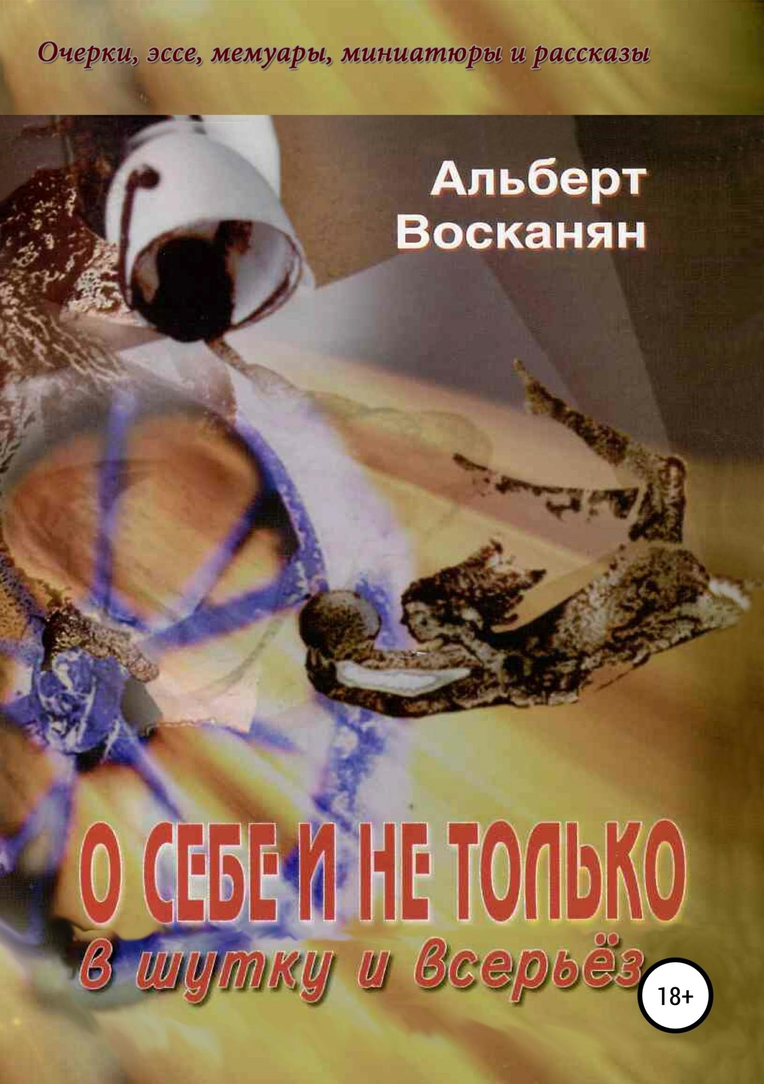 Альберт Завенович Восканян О себе и не только, в шутку и всерьёз