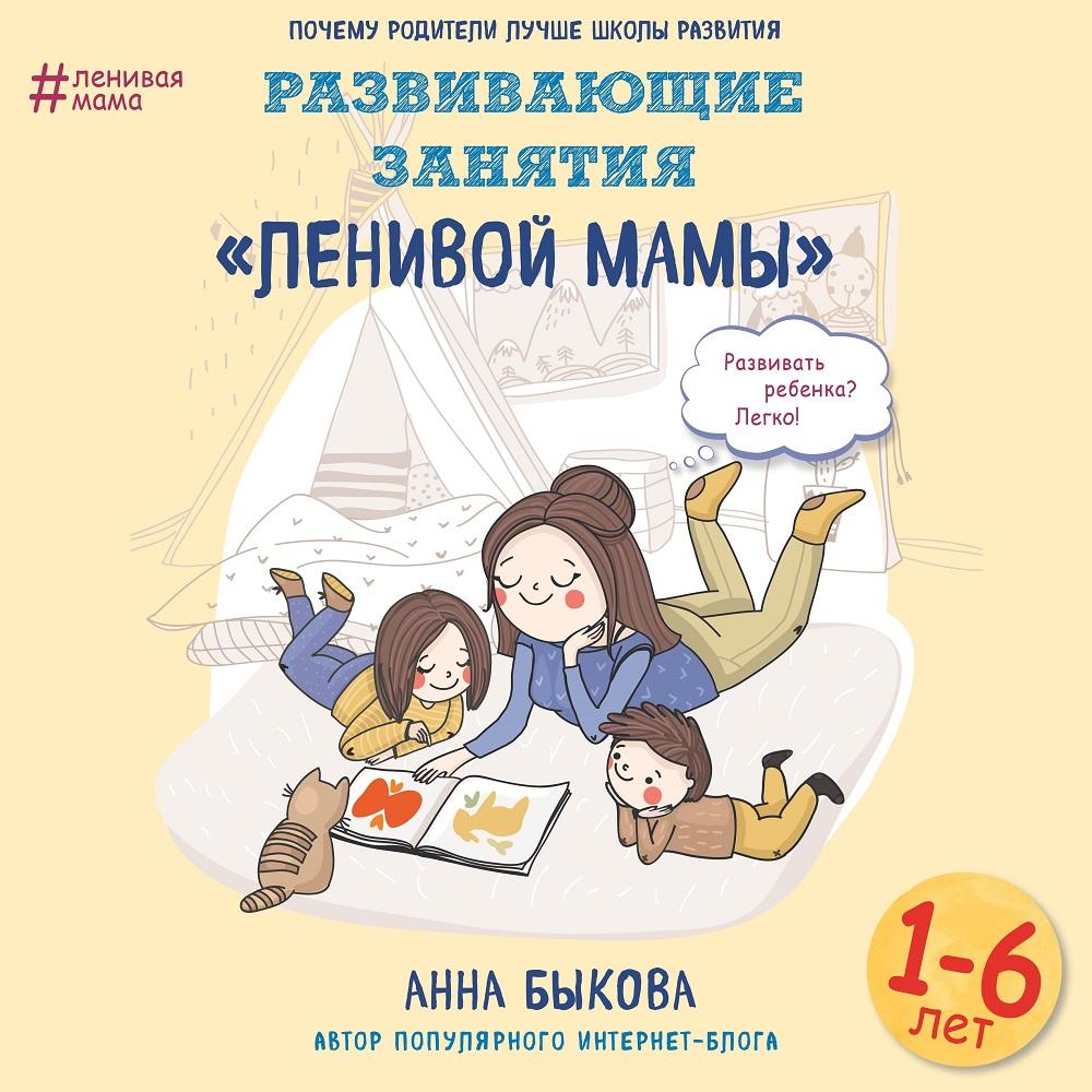Анна Быкова Развивающие занятия «ленивой мамы» книга лабиринт развивающие занятия ленивой мамы