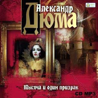 Александр Дюма Тысяча и один призрак цена и фото