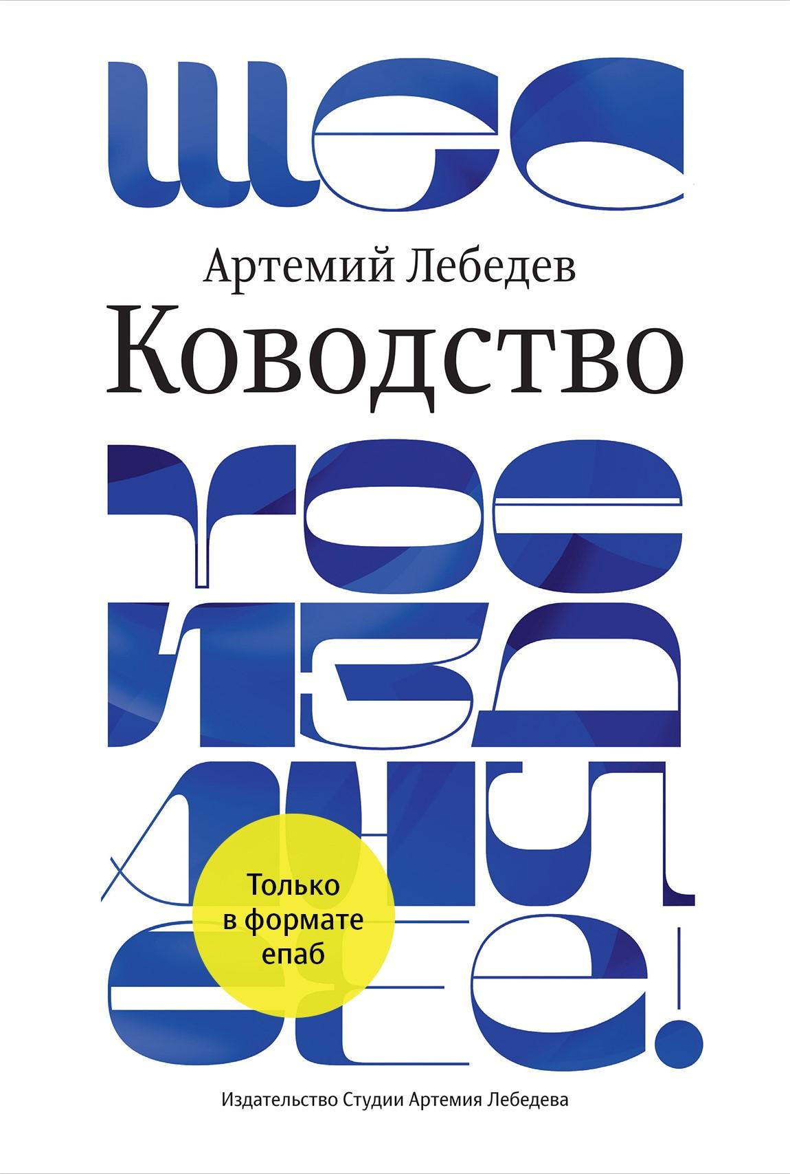 Обложка книги Ководство