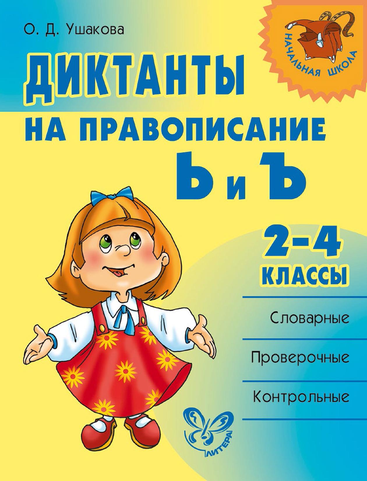 О. Д. Ушакова Диктанты на правописание Ь и Ъ. 2–4 классы видеоурок ь на конце существительных
