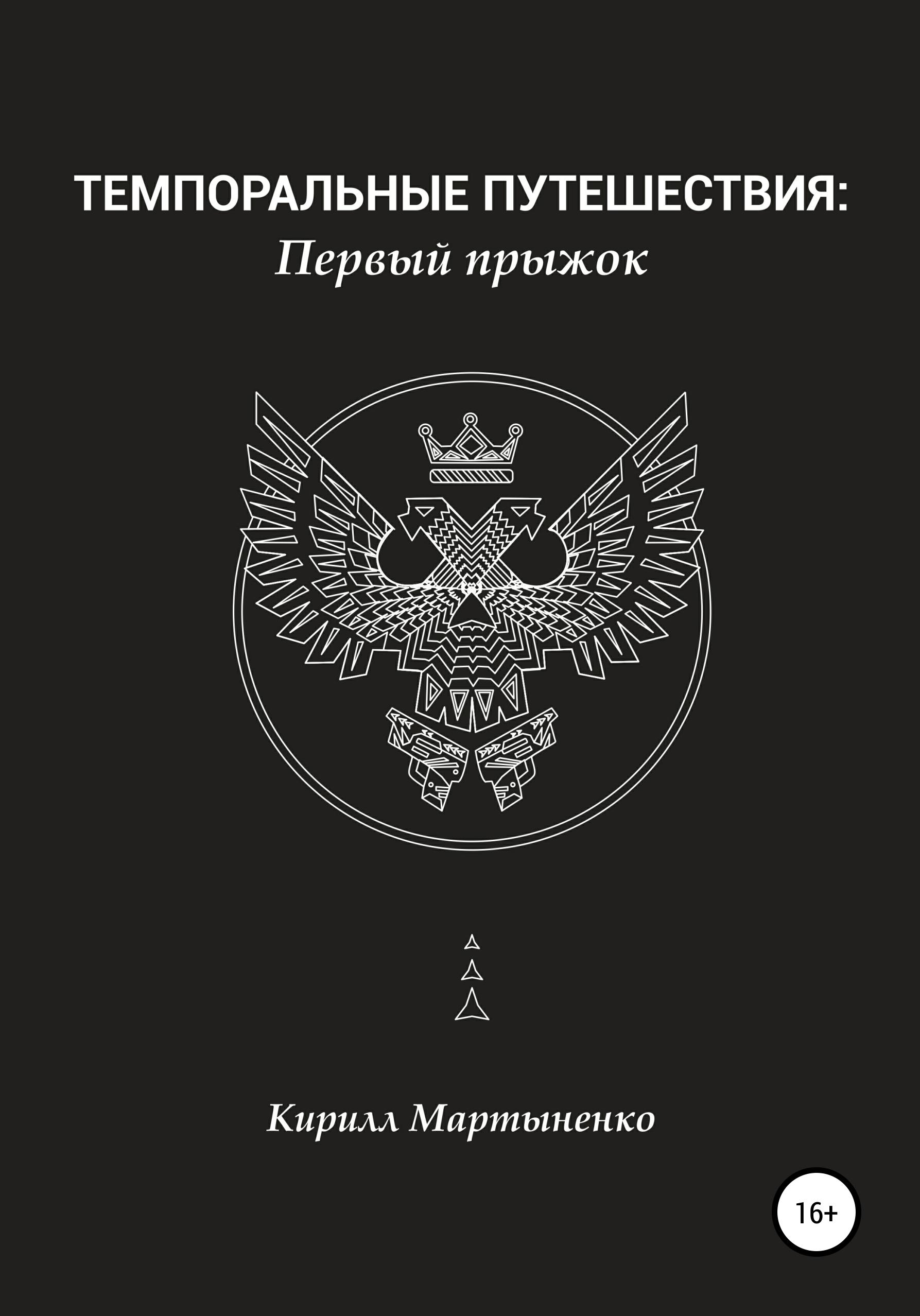 Кирилл Владимирович Мартыненко Темпоральные путешествия: Первый прыжок